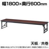 座卓 折りたたみテーブル 軽量アルミ脚 すり脚 幅1800×奥行600mm 共巻 ALP-1860T