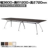 エグゼクティブテーブル 高級会議テーブル ワイヤリングボックス付 ABS樹脂エッジ 幅3600×奥行1200×高さ720mm ARD-3612JW