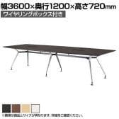 エグゼクティブテーブル 高級会議テーブル ワイヤリングボックス付き 幅3600×奥行1200mm ARD-3612W