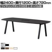 大型テーブル 会議テーブル オーバル型 ワイヤリングボックス付き 幅2400×奥行1200×高さ720mm BL-2412VW
