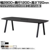 大型テーブル 会議テーブル オーバル型 ワイヤリングボックス付き 幅2800×奥行1200×高さ720mm BL-2812VW