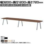 大型テーブル 会議テーブル オーバル型 スタンダードタイプ 幅3200×奥行1200×高さ720mm BL-3212V