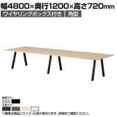 大型テーブル 会議テーブル 角型 ワイヤリングボックス付き 幅4800×奥行1200×高さ720mm BL-4812KW