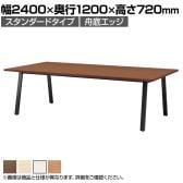 大型テーブル 会議テーブル スタンダードタイプ・舟底エッジ 幅2400×奥行1200×高さ720mm BSK-2412