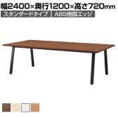 大型テーブル 会議テーブル スタンダードタイプ・ABS樹脂エッジ 幅2400×奥行1200×高さ720mm BSK-2412J