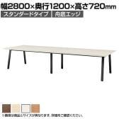 大型テーブル 会議テーブル スタンダードタイプ・舟底エッジ 幅2800×奥行1200×高さ720mm BSK-2812