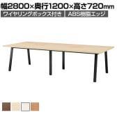 大型テーブル 会議テーブル ワイヤリングボックス付き・ABS樹脂エッジ 幅2800×奥行1200×高さ720mm BSK-2812JW