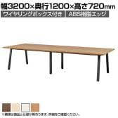 大型テーブル 会議テーブル ワイヤリングボックス付き・ABS樹脂エッジ 幅3200×奥行1200×高さ720mm BSK-3212JW