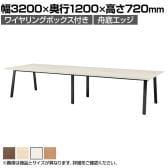 大型テーブル 会議テーブル ワイヤリングボックス付き・舟底エッジ 幅3200×奥行1200×高さ720mm BSK-3212W