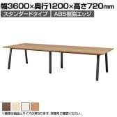 大型テーブル 会議テーブル スタンダードタイプ・ABS樹脂エッジ 幅3600×奥行1200×高さ720mm BSK-3612J