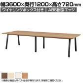 大型テーブル 会議テーブル ワイヤリングボックス付き・ABS樹脂エッジ 幅3600×奥行1200×高さ720mm BSK-3612JW