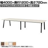 大型テーブル 会議テーブル ワイヤリングボックス付き・舟底エッジ 幅4000×奥行1200×高さ720mm BSK-4012W