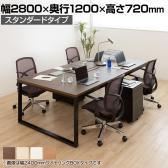 大型テーブル 会議テーブル スタンダードタイプ 幅2800×奥行1200×高さ720mm BX-2812