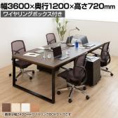 大型テーブル 会議テーブル ワイヤリングボックス付き 幅3600×奥行1200×高さ720mm BX-3612W