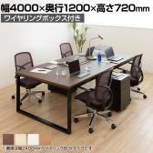 大型テーブル 会議テーブル ワイヤリングボックス付き 幅4000×奥行1200×高さ720mm BX-4012W