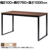 ハイテーブル ミーティングテーブル 幅2100×奥行750×高さ1000mm BXH-2175