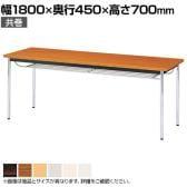 会議用テーブル 棚付 共巻 幅1800×奥行450mm CK-1845TM