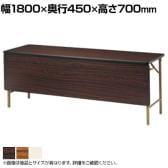 折りたたみテーブル 足元ワイド 足元ワイド 幅1800×奥行450mm ソフトエッジ巻 パネル付 DKT-1845PS