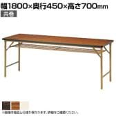 折りたたみテーブル 足元ワイド 幅1800×奥行450mm 共巻 パネル無 DKT-1845T