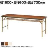 折りたたみテーブル 足元ワイド 幅1800×奥行600mm ソフトエッジ巻 パネル無 DKT-1860S