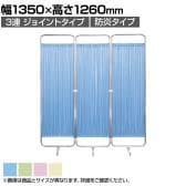 【防炎タイプ】スクリーン衝立 病院 診察室 3連 幅1350×高さ1260mm F-1312P