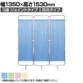 【防炎タイプ】スクリーン衝立 病院 診察室 3連 幅1350×高さ1530mm F-1315P