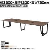 エグゼクティブテーブル ワイヤリングボックス付き 幅3200×奥行1200×高さ720mm JP-3212W