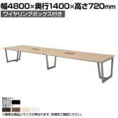 エグゼクティブテーブル ワイヤリングボックス付き 幅4800×奥行1400×高さ720mm JP-4814W