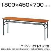 折りたたみテーブル 業務用 幅1800×奥行450mm ソフトエッジ巻 パネル無 KBR-1845S