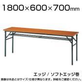 折りたたみテーブル 業務用 幅1800×奥行600mm ソフトエッジ巻 パネル無 KBR-1860S