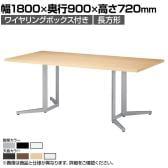 ミーティングテーブル 角型 ワイヤリングボックス付き 幅1800×奥行900×高さ720mm KH-1890KW