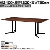 ミーティングテーブル 角型 スタンダードタイプ 幅2400×奥行1200×高さ720mm KH-2412K