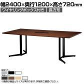 ミーティングテーブル 角型 ワイヤリングボックス付き 幅2400×奥行1200×高さ720mm KH-2412KW