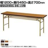 折りたたみテーブル 幅1200×奥行450mm ソフトエッジ巻 棚無し KT-1245SN