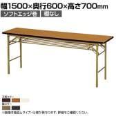 折りたたみテーブル 幅1500×奥行600mm ソフトエッジ巻 棚無し KT-1560SN