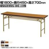 折りたたみテーブル 幅1800×奥行450mm ソフトエッジ巻 棚無し KT-1845SN