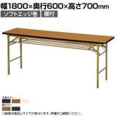 折りたたみテーブル 幅1800×奥行600mm ソフトエッジ巻 棚付き KT-1860S
