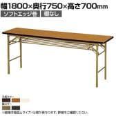 折りたたみテーブル 幅1800×奥行750mm ソフトエッジ巻 棚無し KT-1875SN
