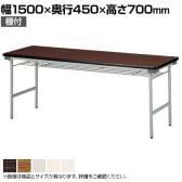 折りたたみテーブル 薄型 省スペース収納 幅1500×奥行450mm スチール塗装脚 棚付 KU-1545