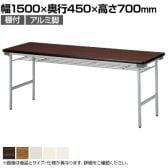 折りたたみテーブル 薄型 省スペース収納 幅1500×奥行450mm アルミ塗装脚 棚付 KU-1545A