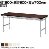 折りたたみテーブル 薄型 省スペース収納 幅1500×奥行600mm スチール塗装脚 棚付 KU-1560