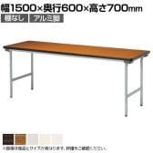 折りたたみテーブル 薄型 省スペース収納 幅1500×奥行600mm アルミ塗装脚 棚無 KU-1560AN