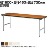折りたたみテーブル 薄型 省スペース収納 幅1800×奥行450mm スチール塗装脚 棚無 KU-1845N