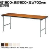 折りたたみテーブル 薄型 省スペース収納 幅1800×奥行600mm スチール塗装脚 棚無 KU-1860N