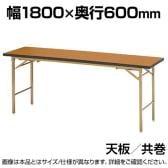 折りたたみテーブル 座卓兼用 すり脚/幅1800×奥行600mm 共巻/KZB-1860T