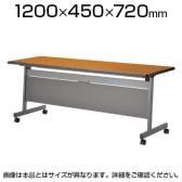 スタックテーブル 会議テーブル 幅1200×奥行450×高さ720mm 幕板付き LHA-1245HP