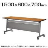スタックテーブル 会議テーブル 幅1500×奥行600×高さ700mm 幕板付き LHA-1560P