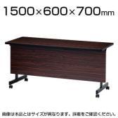 スタックテーブル 会議テーブル/幅1500×奥行600mm 幕板付き/LHB-1560P