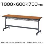 スタックテーブル 会議テーブル/幅1800×奥行600mm 幕板なし/LHB-1860