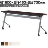 天板跳ね上げ式テーブル 幅1800×奥行450mm・パネルなし LQH-1845